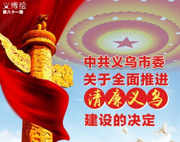 义博绘|中共义乌市委关于全面推进清廉义乌建设的决定