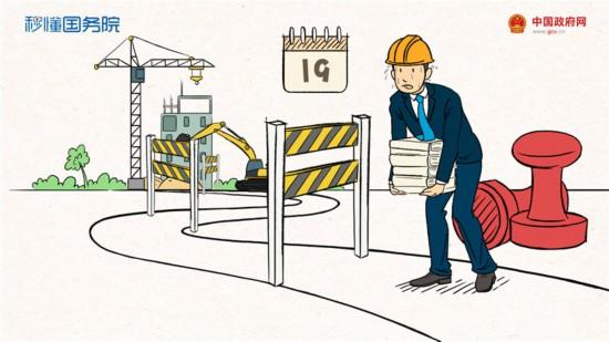 时间砍一半工程建设项目审批要这样加速