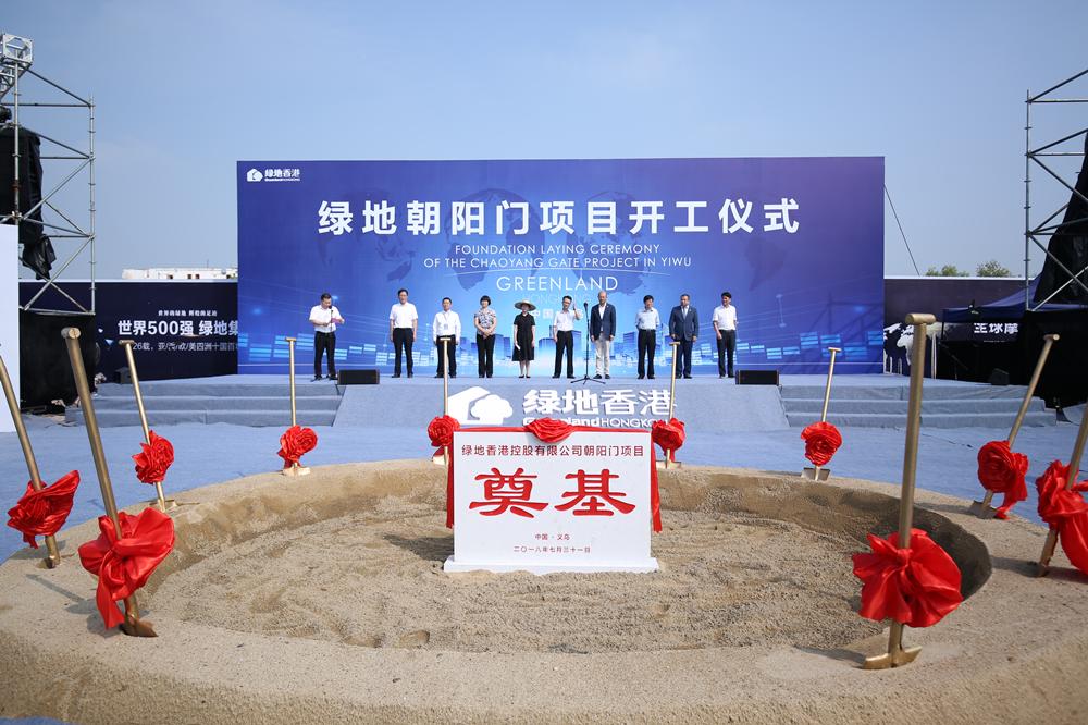 千年义乌城,一座朝阳门――绿地义乌朝阳门项目开工典礼隆重启幕