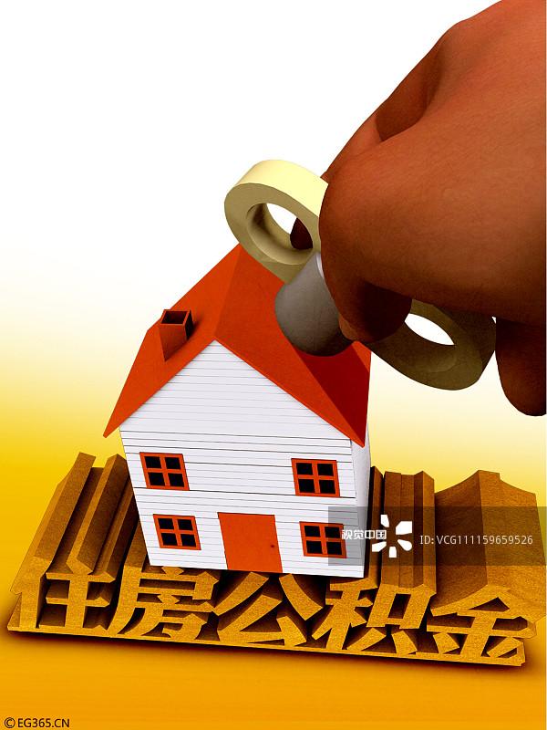义乌市首笔公积金公转商(贴息)贷款发放