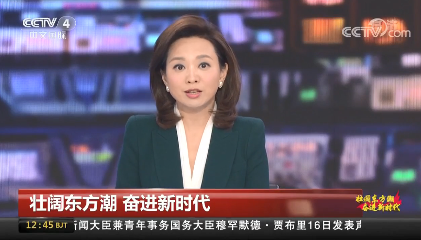 【央视】壮阔东方潮 奋进新时代 新义乌人的中国梦