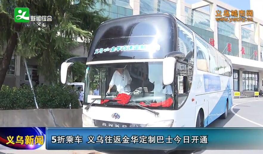 5折乘车 义乌往返金华定制巴士开通