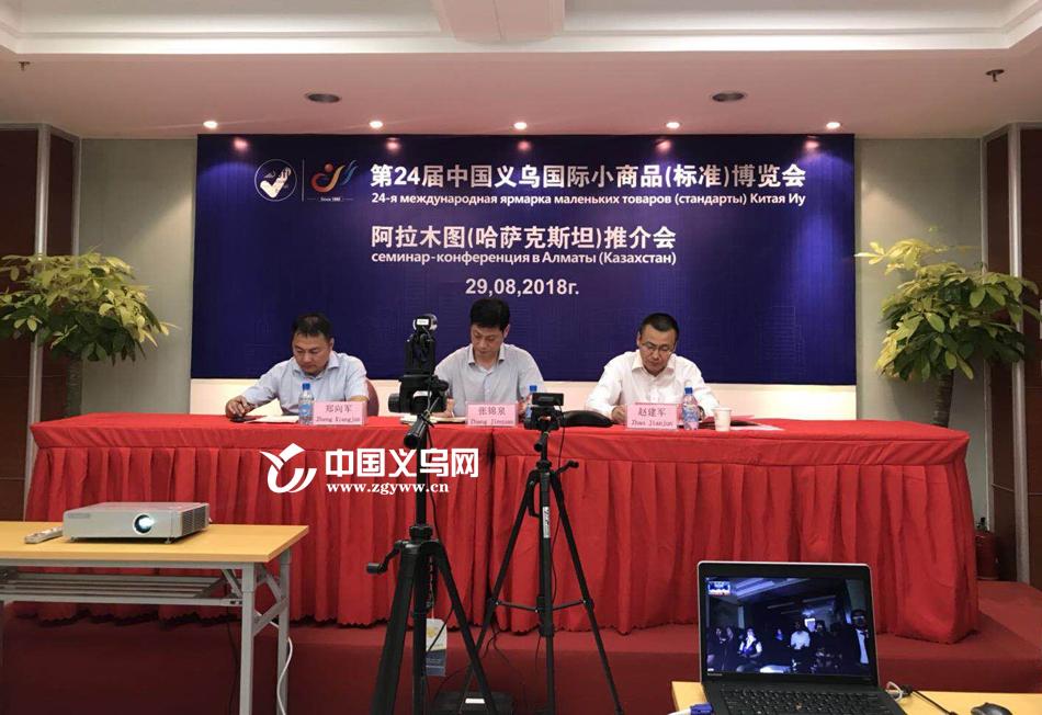 """开创宣传新方式 """"义博会""""首次举行海外视频推介会"""