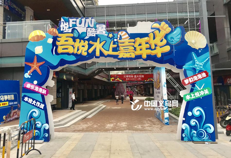 """全民节水时刻 义乌新城吾悦广场还有""""水上狂欢""""?"""
