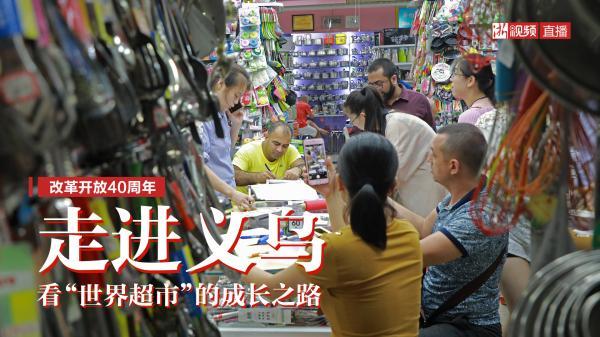 【浙江在线】改革开放40周年丨改革从这里出发