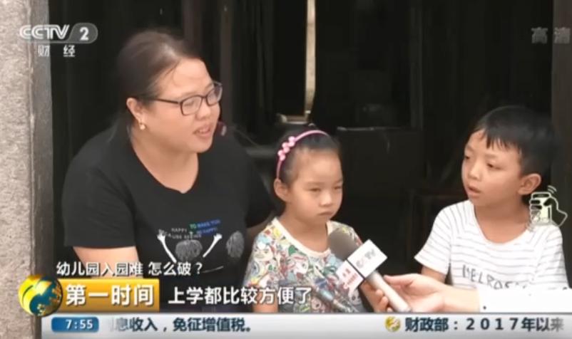 央视二套财经频道《第一时间》栏目播出义乌学前教育先进经验