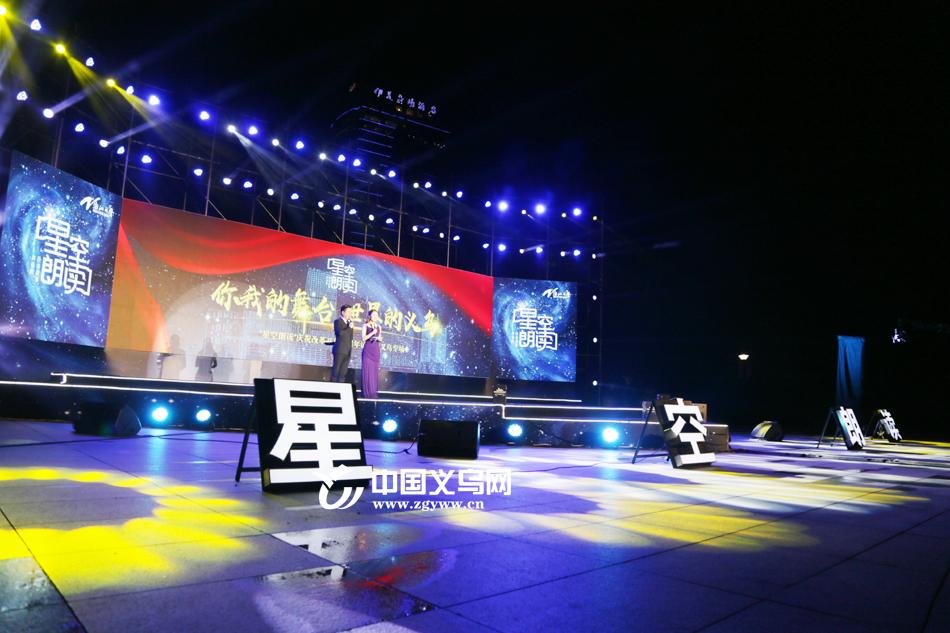 星空阅读庆祝改革开放四十周年诗歌晚会在义乌顺利举行
