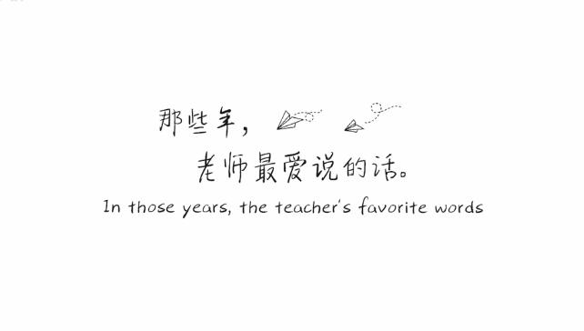 教师节 | 那些年,老师最爱说的话