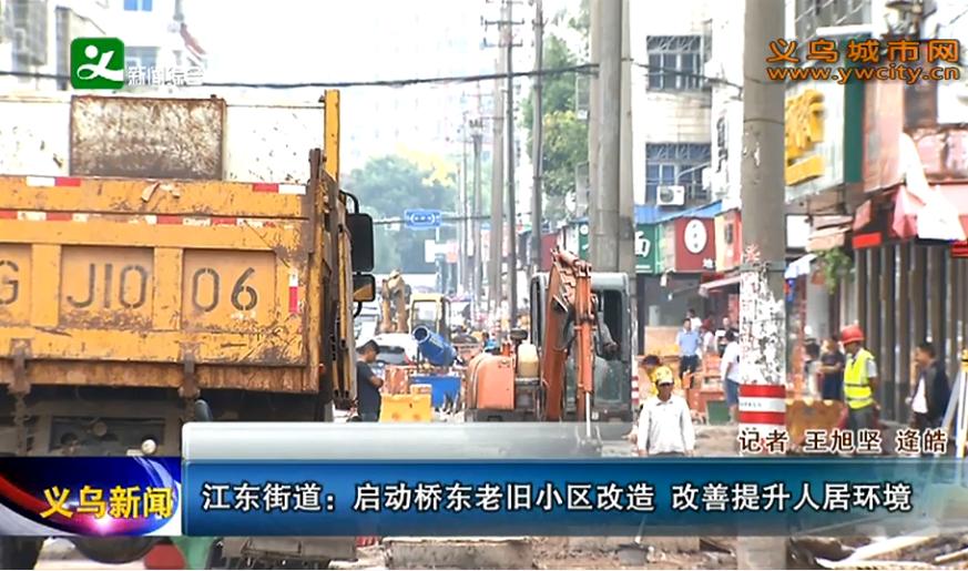 义乌江东街道:启动桥东老旧小区改造 改善提升人居环境