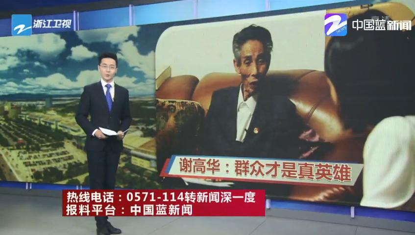 【浙江卫视】改革开放四十年·改革者:谢高华——群众才是真英雄