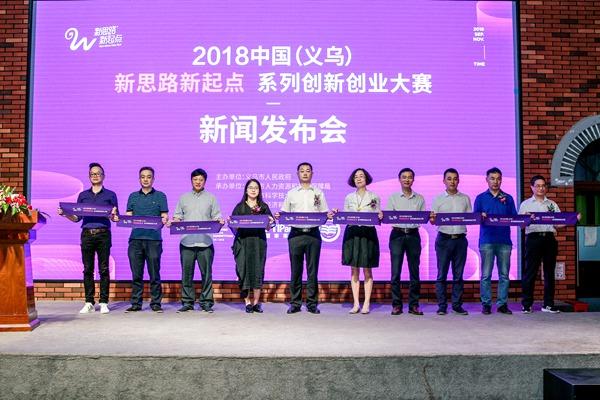 【人民网】2018义乌新思路新起点系列创业大赛正式启动