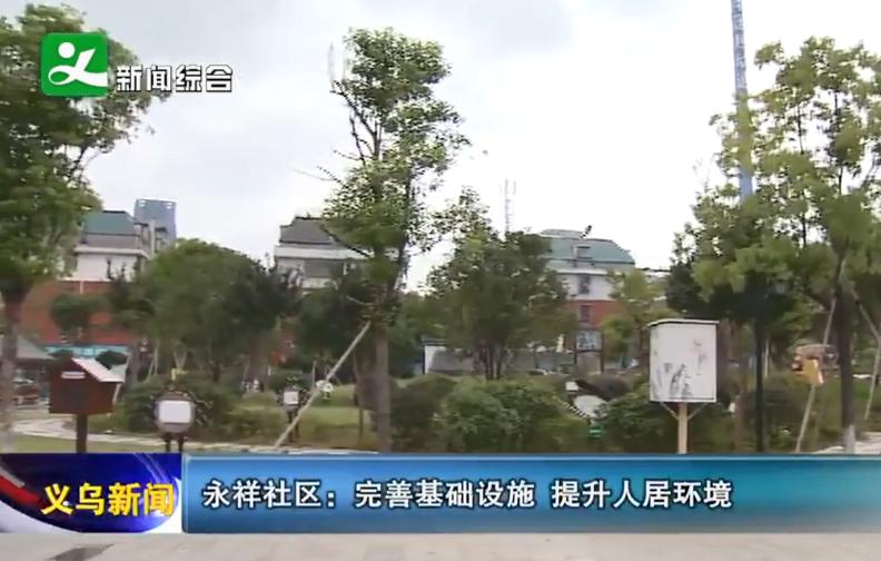 义乌永祥社区:完善基础设施 提升人居环境