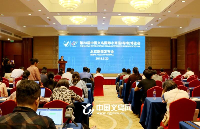 首次植入标准化元素 第24届义博会更名后将于10月21日开幕