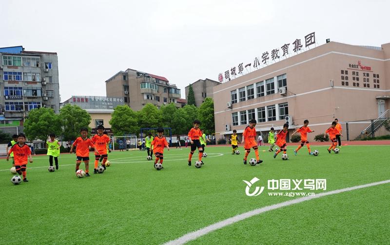 义乌再增5所国家级校园足球特色学校