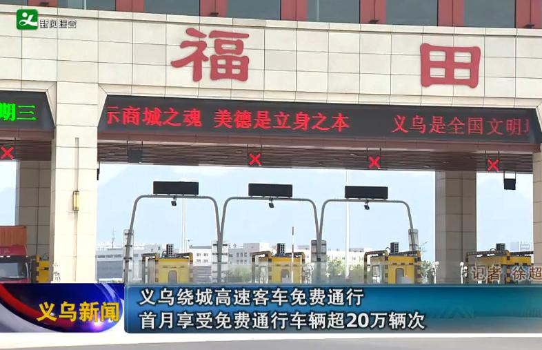 义乌绕城高速免费通行首月 享受免费通行车辆超20万辆次