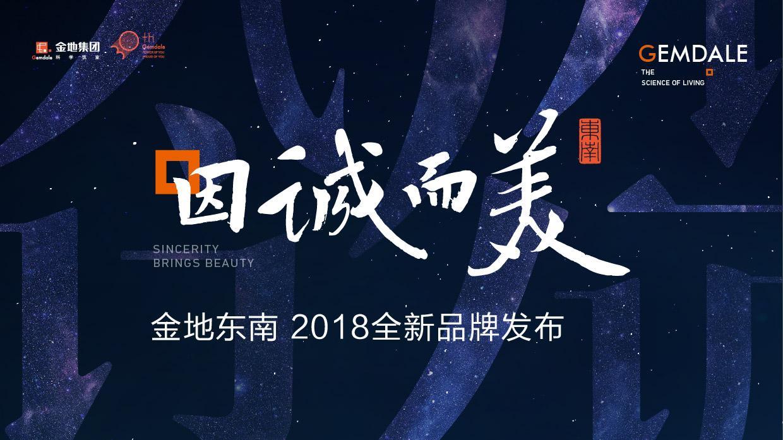 """理科金地大动作,2018金地东南""""因诚而美""""全新品牌发布"""