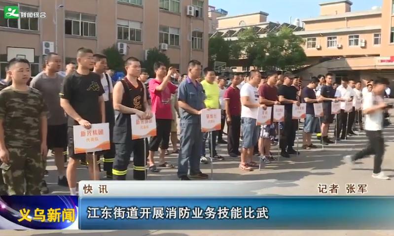 义乌江东街道开展消防业务技能比武