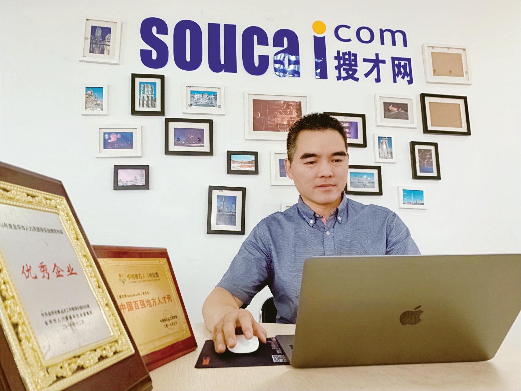 致敬义商 传承梦想(3)黄刚:开创网络招聘平台,为义乌网罗优秀人才