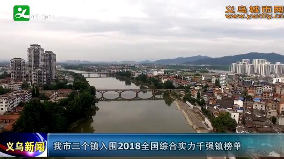义乌市三个镇入围2018全国综合实力千强镇榜单