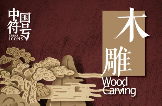 【中国符号】万少君:我把乡愁写进木雕