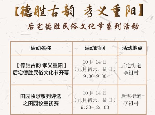 连嗨10天!义乌后宅德胜民俗文化节活动安排表出炉