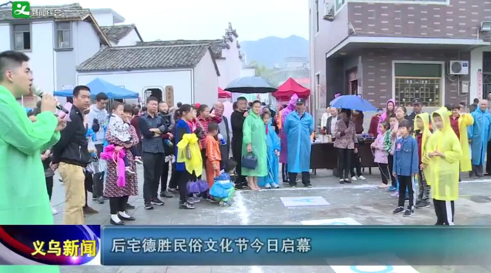义乌后宅德胜民俗文化节启幕