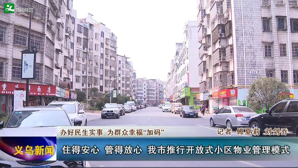 住得安心 管得放心 义乌市推行开放式小区物业管理模式