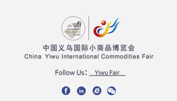 视频 | 第24届中国义乌国际小商品(标准)博览会宣传片