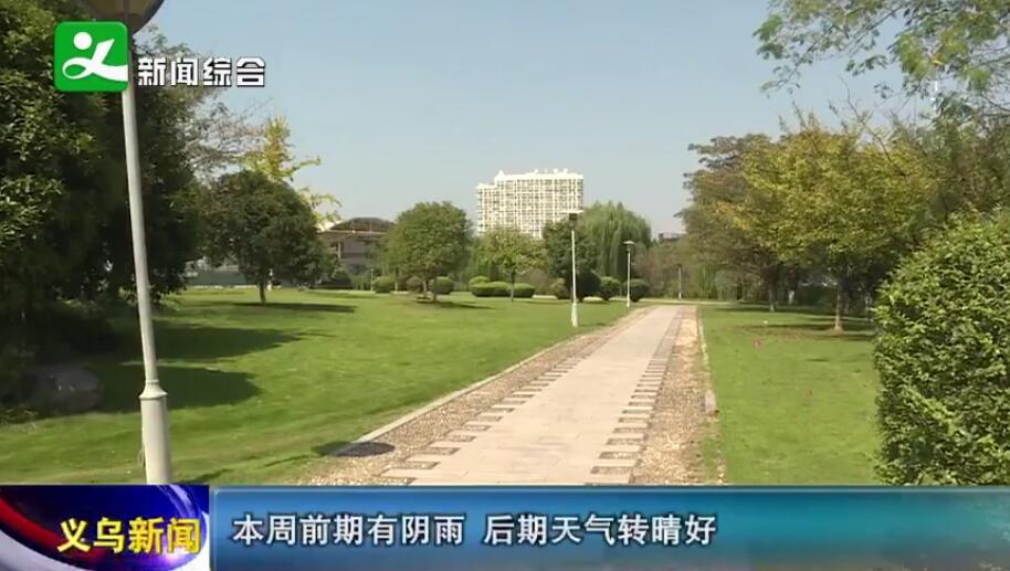 义乌:本周前期有阴雨 后期天气转晴好
