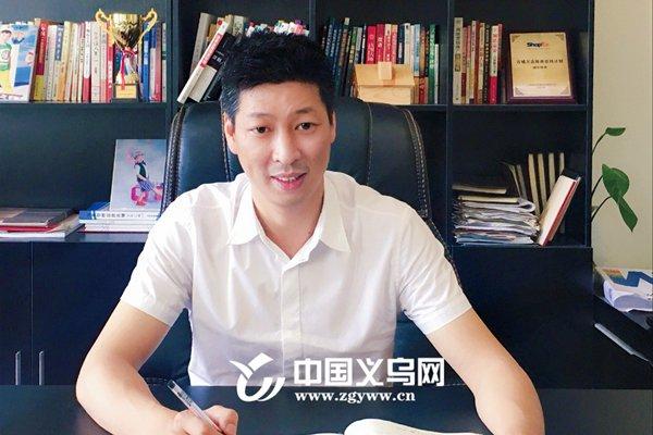致敬义商 传承梦想(5)吴方平:中小企业也是义乌市场的一片天