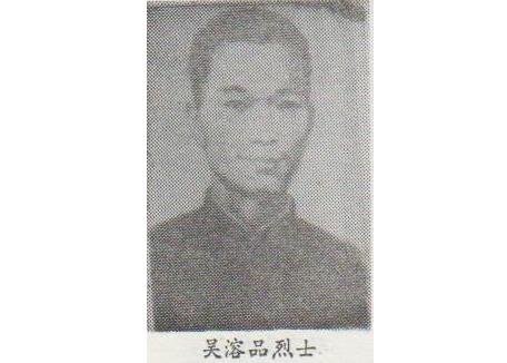 【信仰的味道】革命不怕死 怕死不革命——吴溶品烈士传略