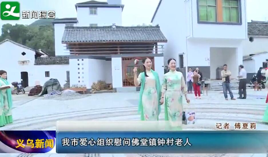 义乌市爱心组织慰问佛堂镇钟村老人