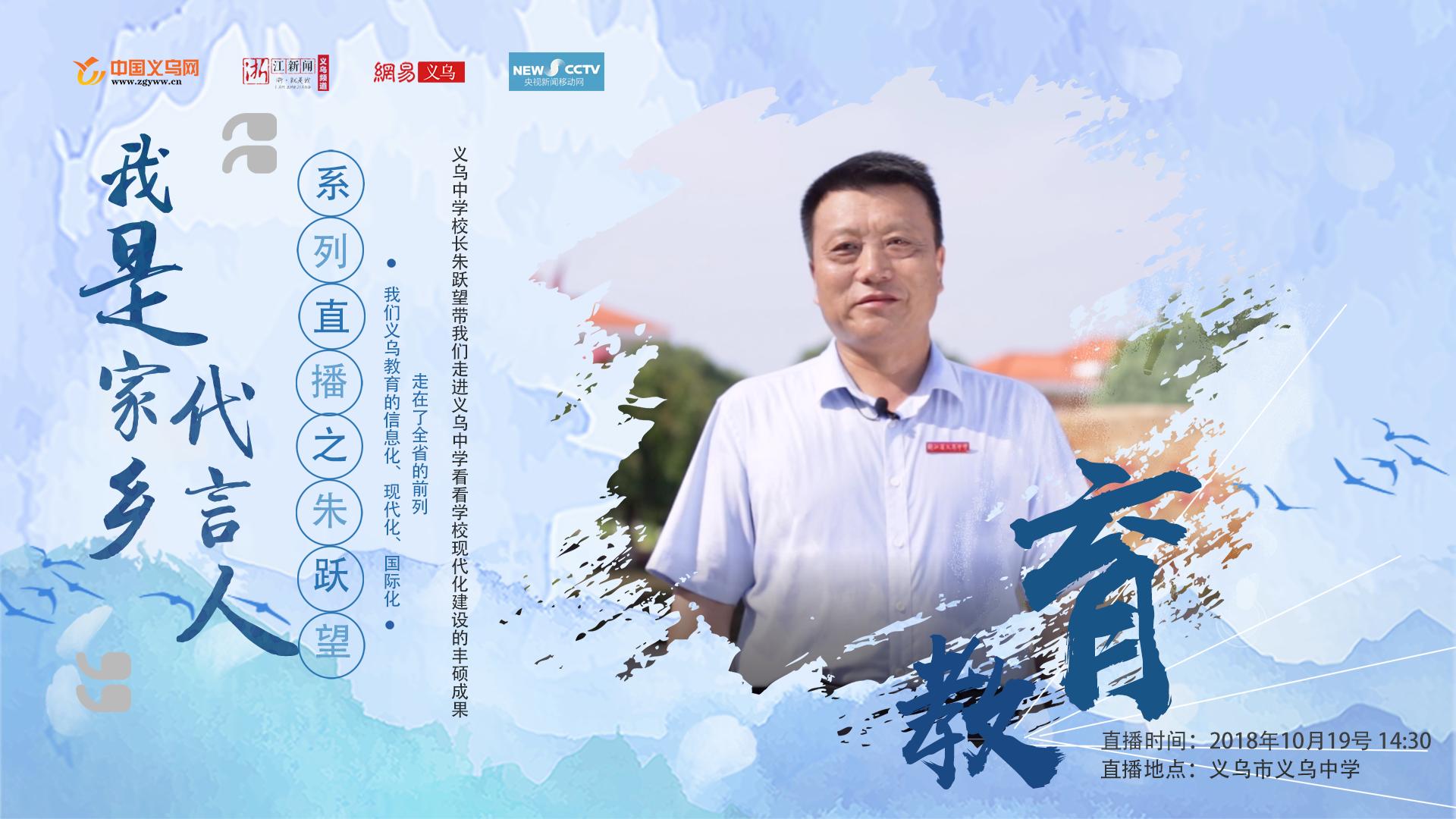 """""""我是家乡代言人""""系列直播朱跃望"""