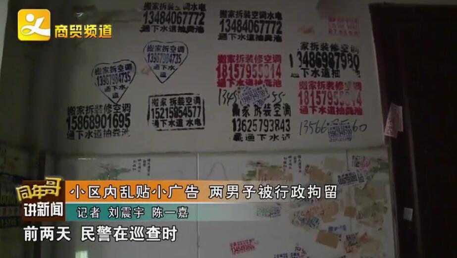 小区内乱贴小广告 两男子被行政拘留