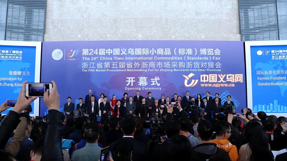 第24届中国义乌国际小商品(标准)博览会开幕