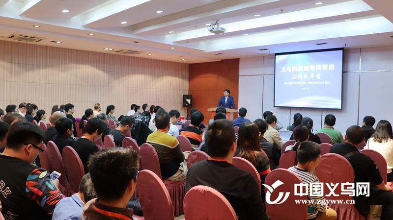 义乌购推出跨境专供项目  打造中小外贸网商货源高地