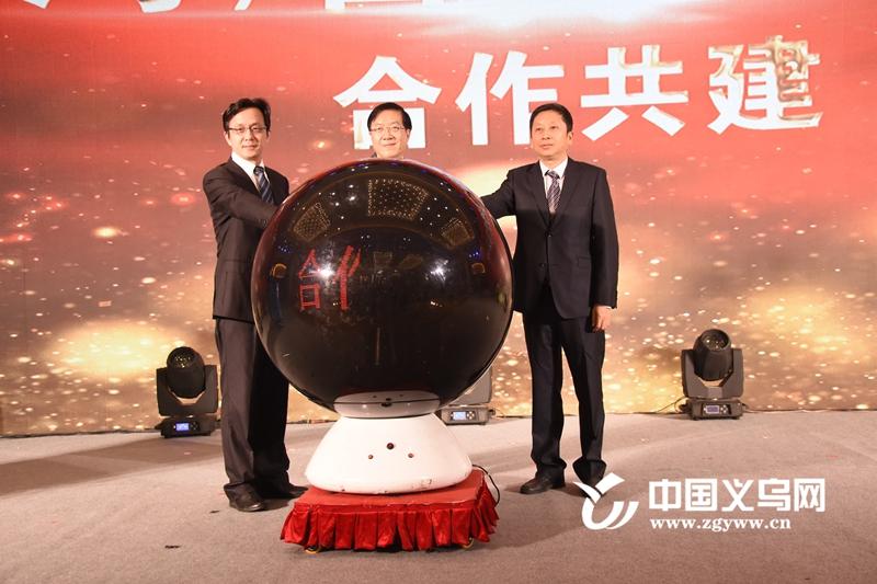 中小企业标准化(国际)大会在义乌举行