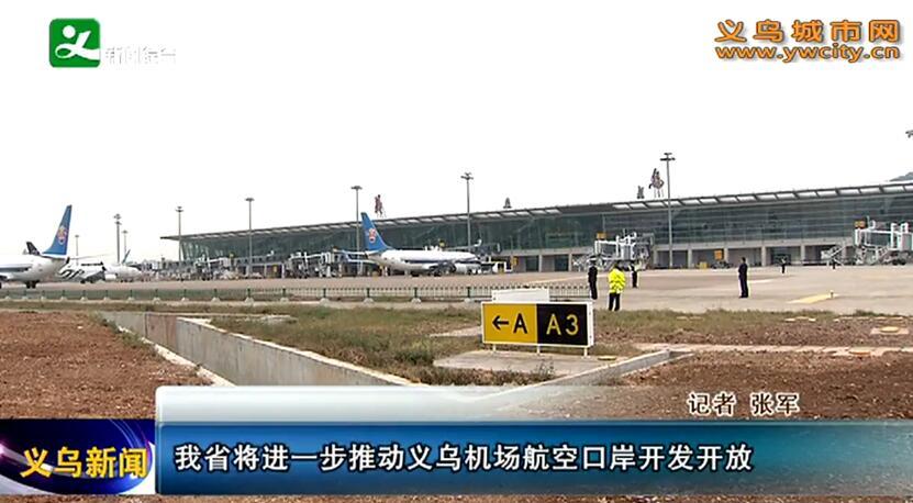 浙江省将进一步推动 义乌机场航空口岸开发开放