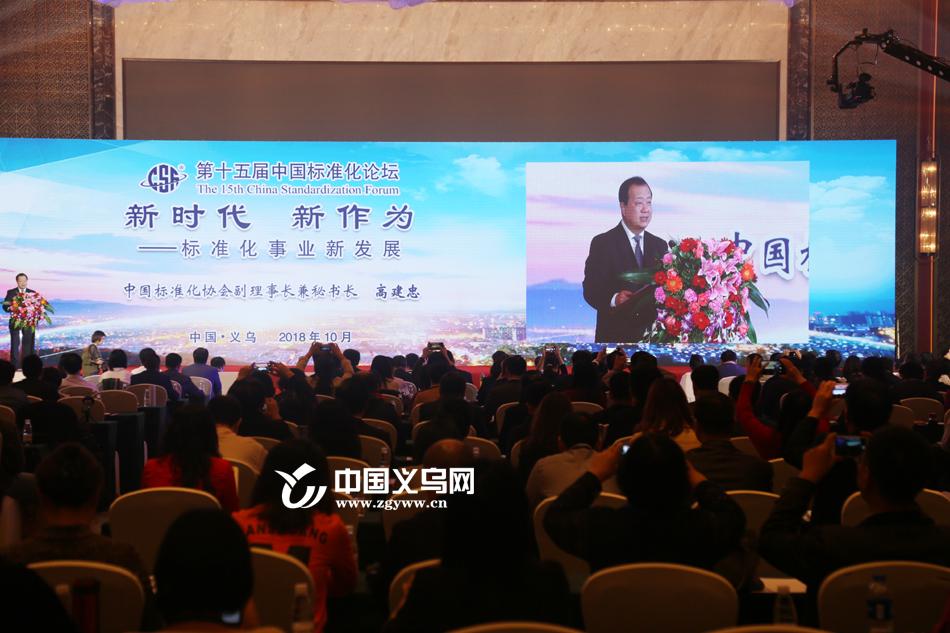 第十五届中国标准化论坛今日在义乌召开