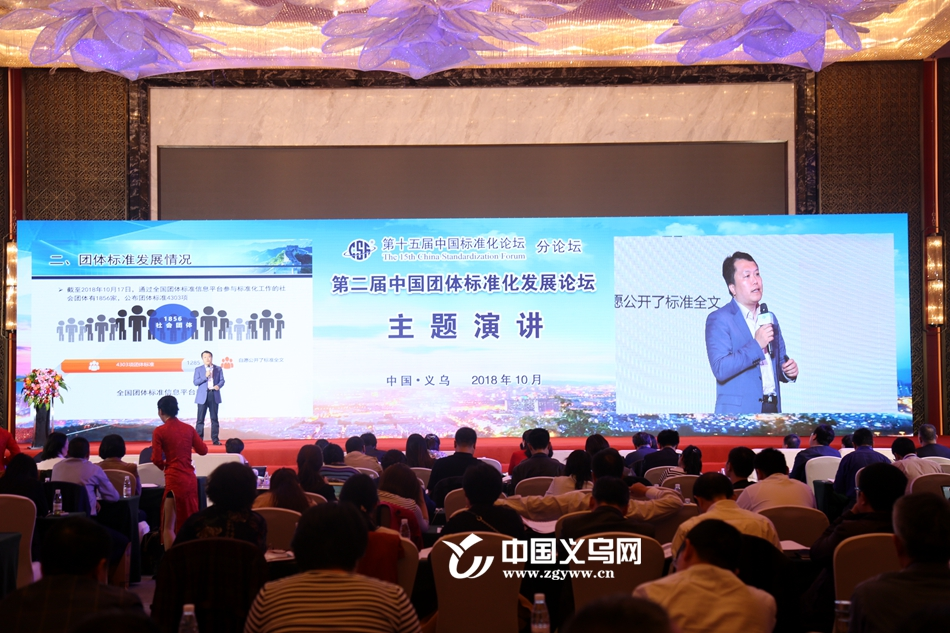 第二届中国团体标准化发展论坛今日在义乌举行