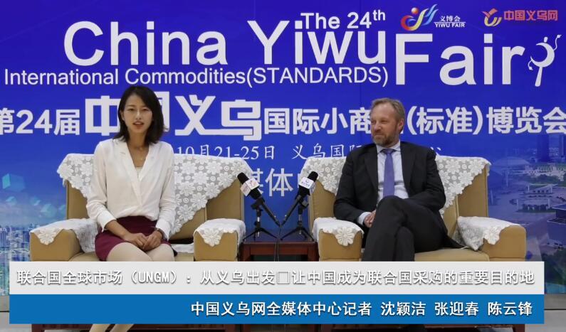 联合国全球市场(UNGM):从义乌出发 让中国成为联合国采购的重要目的地
