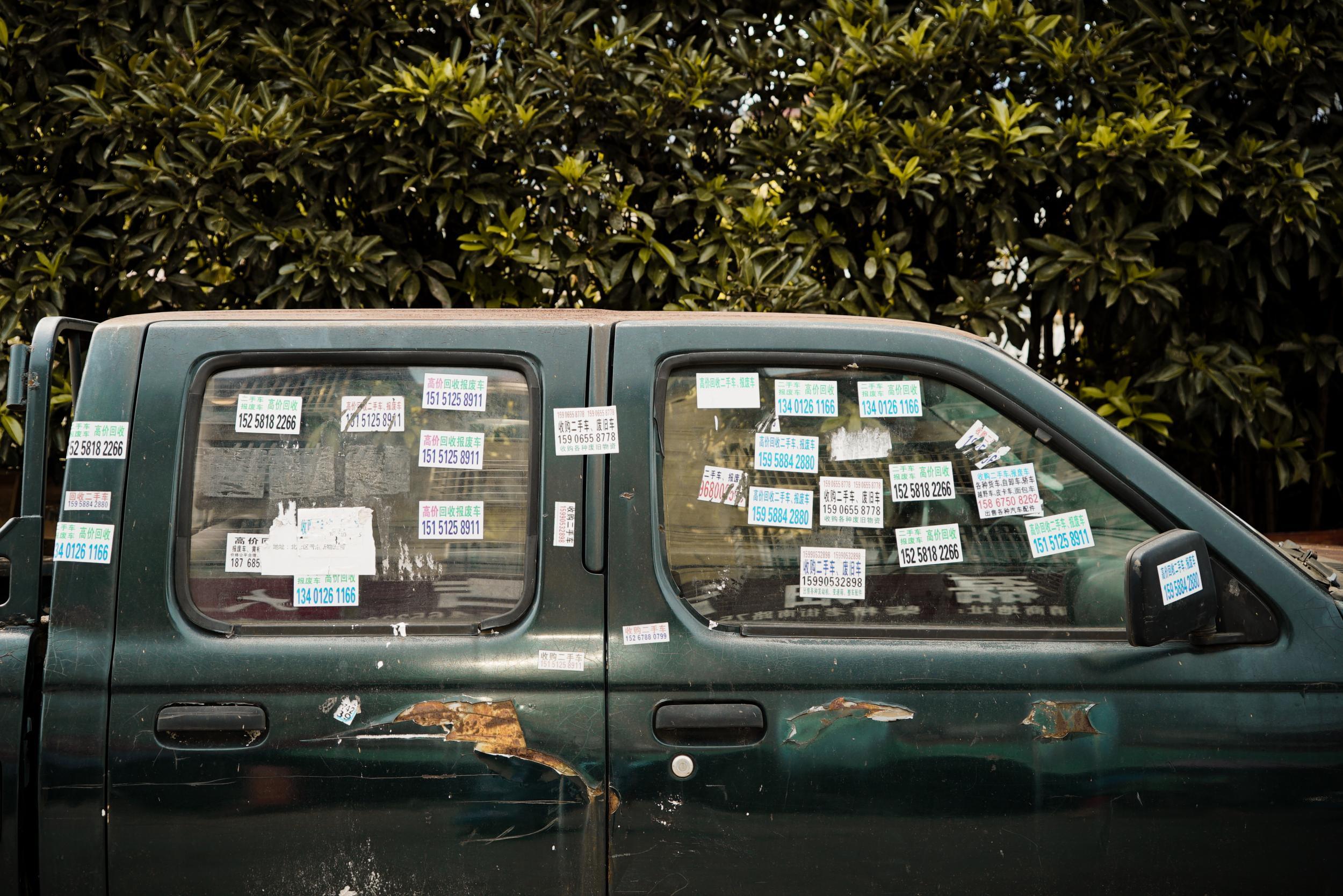 """义乌:""""牛皮癣""""爱上私家车 小广告造成大麻烦"""