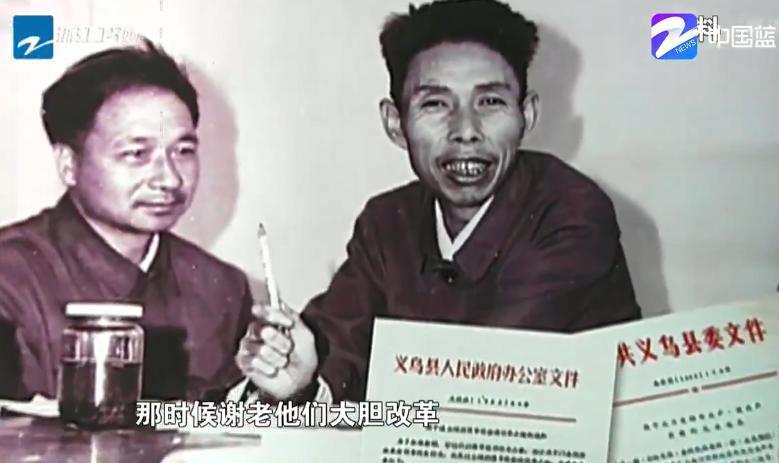 【浙江卫视】(激荡四十年)谢高华和义乌小商品市场