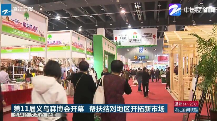 【浙江卫视】第11届义乌森博会开幕 帮扶结对地区开拓新市场