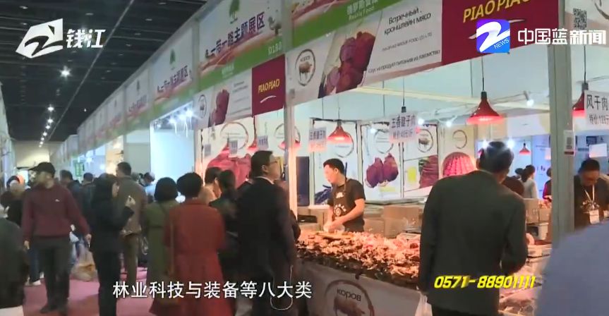 【钱江都市】第11届森博会在义乌开幕 10万种特色产品等你淘