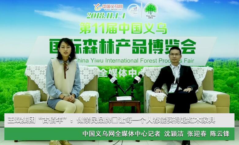 """王斌集团""""古佰年"""":做亲民品牌 让每一个人都能买得起红木家具"""