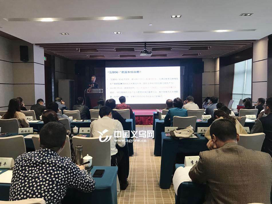 """中国林业电商与创意林业高峰论坛在义乌举行 共商""""互联网+""""新业态"""