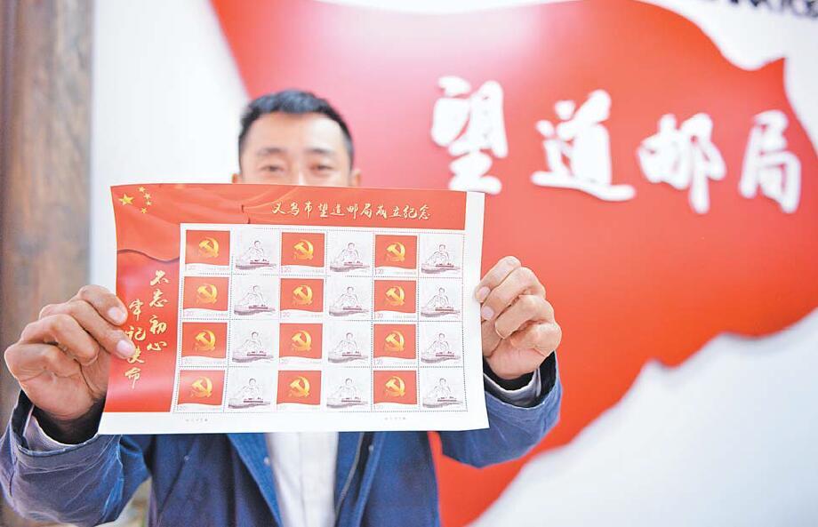 义乌:望道红色主题邮局投用