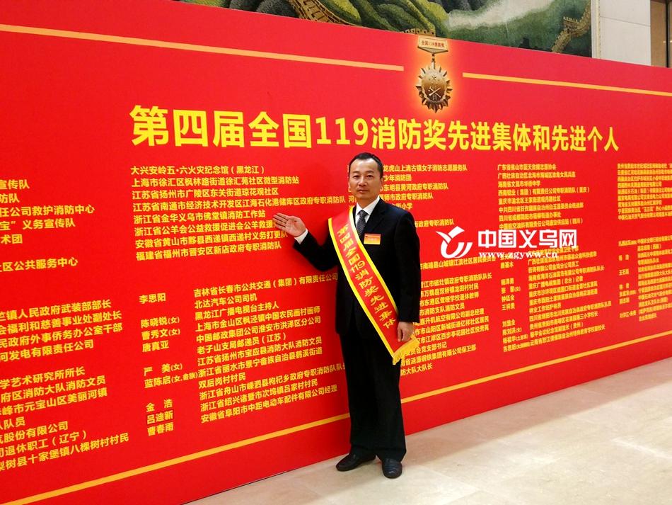 第四届全国119消防奖在京揭晓 义乌这个团体囊获殊荣