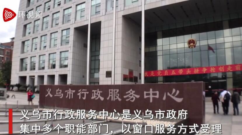 """【环球网】向证明和盖章说再见!义乌行政服务改革,让你办事""""最多跑一次"""""""
